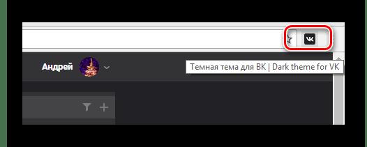 Возможность переключения стандартной и темной темы на панели задач браузера