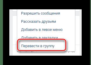 Возможность перевода публичной страницы в группу на сайте ВКонтакте