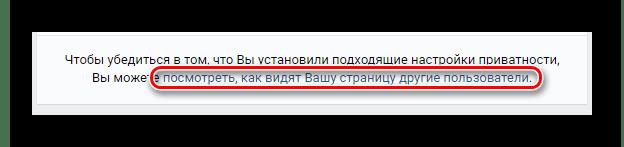 Возможность просмотра страницы от лица сторонних пользователей на сайте ВКонтакте