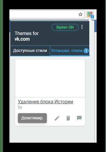 Возможность работы со стилем Stylish в Google Chrome