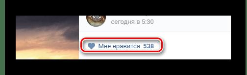 Возможность снятия лайка с фотографии на сайте ВКонтакте