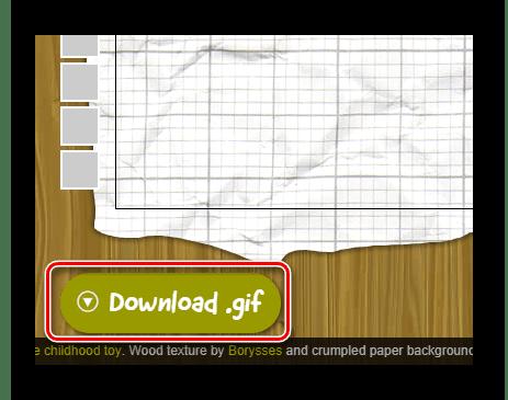Возможность сохранения мультика в формате GIF изображения