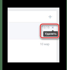 Возможность удаления диалога в разделе Сообщения ВКонтакте