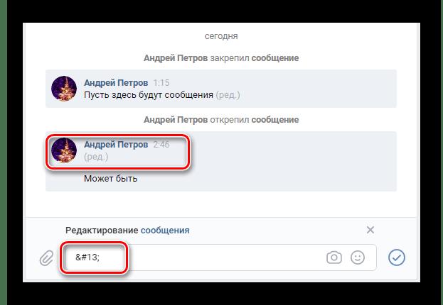 Возможность удаления сообщения через отправку пустоты на сайте ВКонтакте