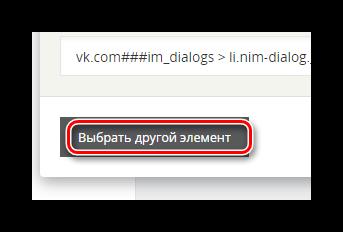 Возможность выбора другого элемента через AdGuard в Google Chrome