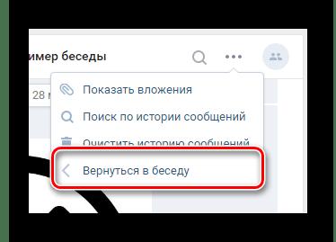 Возвращение в беседу через меню в разделе Сообщения ВКонтакте