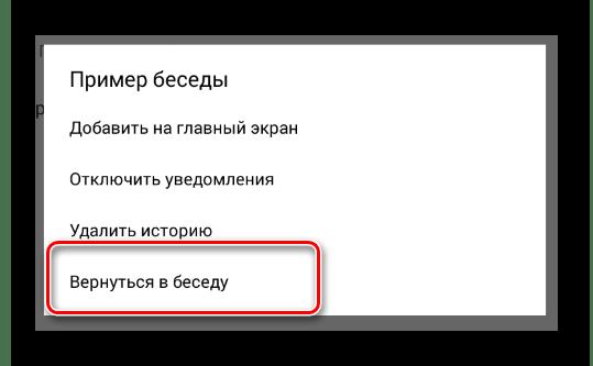 Возврат в беседу через меню диалога в мобильном приложении ВКонтакте