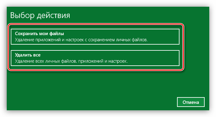 Возврат заводских настроек в ОС Windows 10