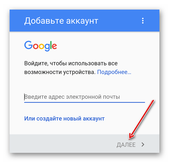 Введение данных аккаунта для добавления в Android