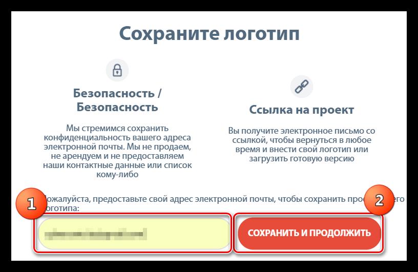 Ввод адреса электронной почты для сохранения логотипа на сервисе Onlinelogomaker