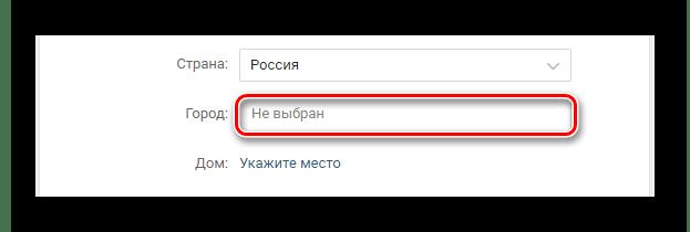Ввод города вручную в разделе Редактировать на сайте ВКонтакте