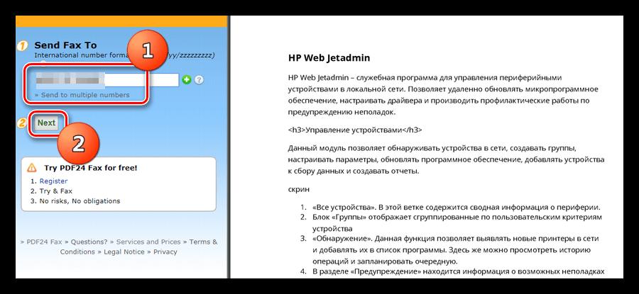 Ввод номера абонента для отправки факса на сервисе PDF24 Creator