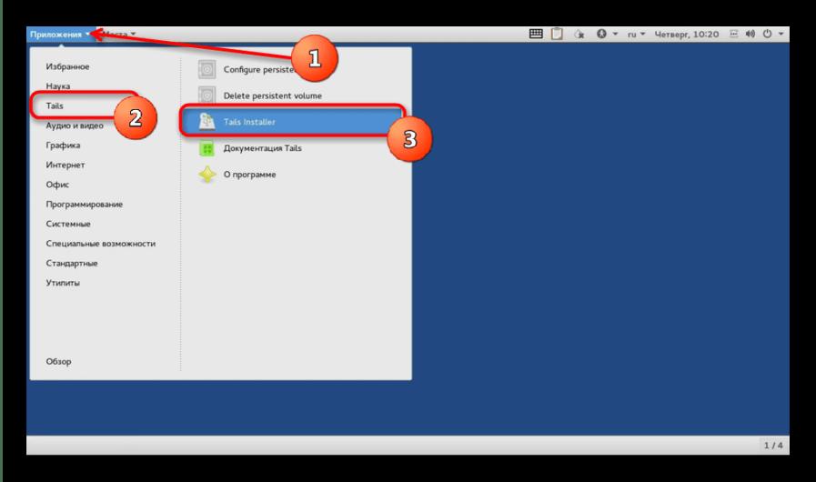 Выбор Tails Installer в меню приложений