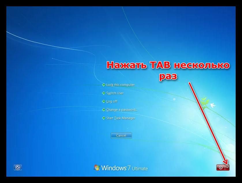 Выбор действия на экране блокировки Windows с помощью клавиши TAB