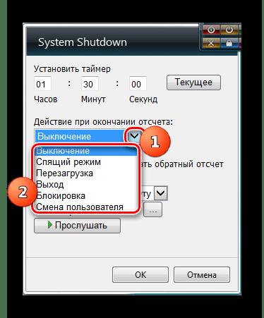 Выбор действия в настройках гаджета System Shutdown в Windows 7