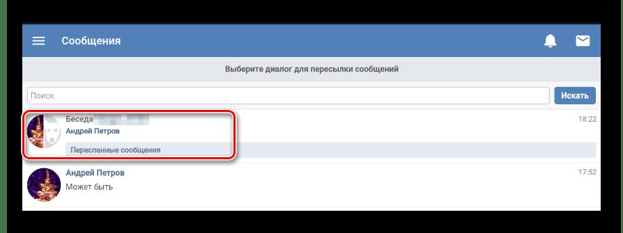 Выбор диалога для пересылки в разделе Сообщения на мобильном сайте ВКонтакте