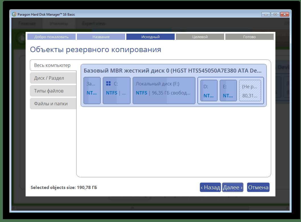 Выбор директории для копирования Paragon Hard Disk Manager