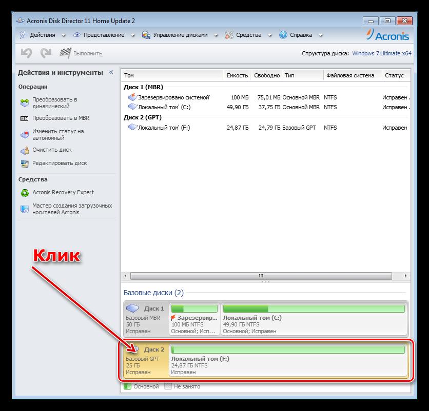 Выбор диска для конвертирования формата в программе Acronis Disk Director