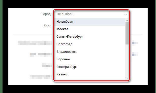 Выбор города из списка в разделе Редактировать на сайте ВКонтакте