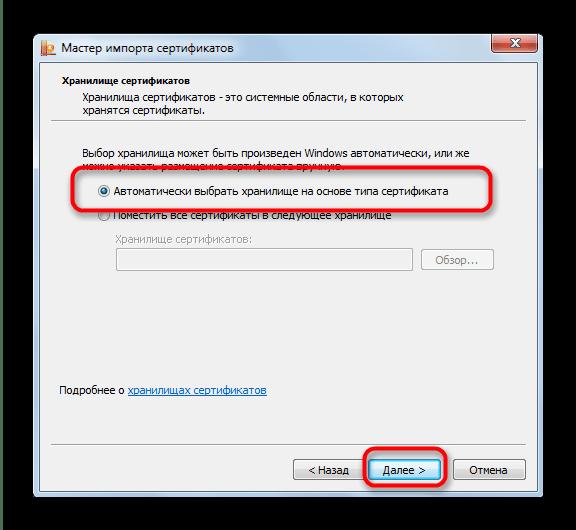 Выбор хранилища в Мастере импорта сертификатов для установки их в КриптоПро с флешки