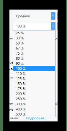 Выбор масштаба страницы в настройках в браузере Opera