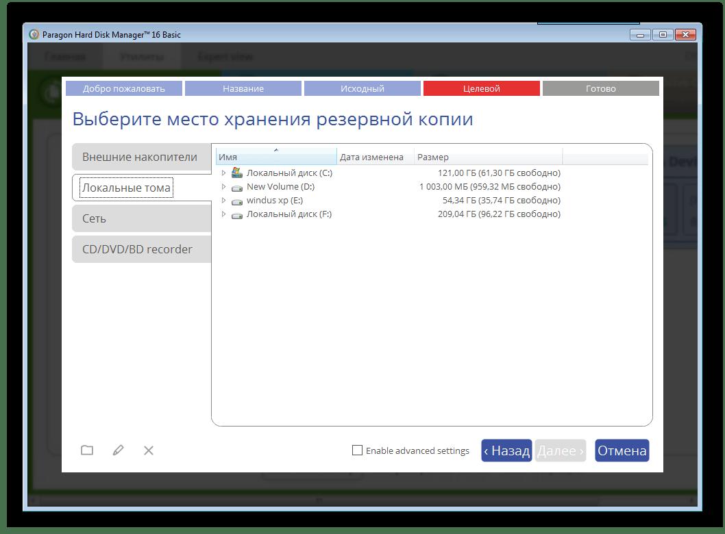 Выбор места для сохранения Paragon Hard Disk Manager