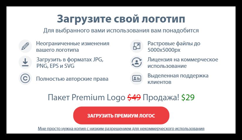 Выбор платной или бесплатной загрузки готового логотипа на сервисе Onlinelogomaker