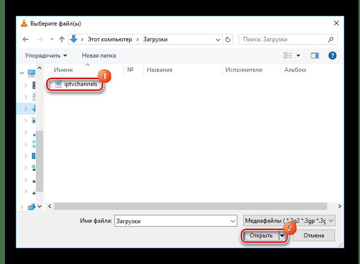 Выбор плейлиста в VLC MP