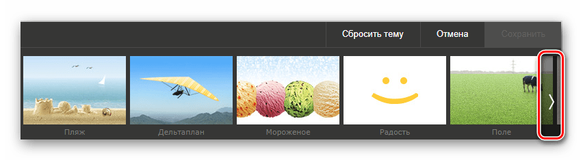 Выбор подходящей темы с помощью кнопки в виде стрелки
