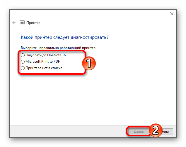 Выбор принтера, который нужно проверить на совместимость с компьютером на виндовс 10