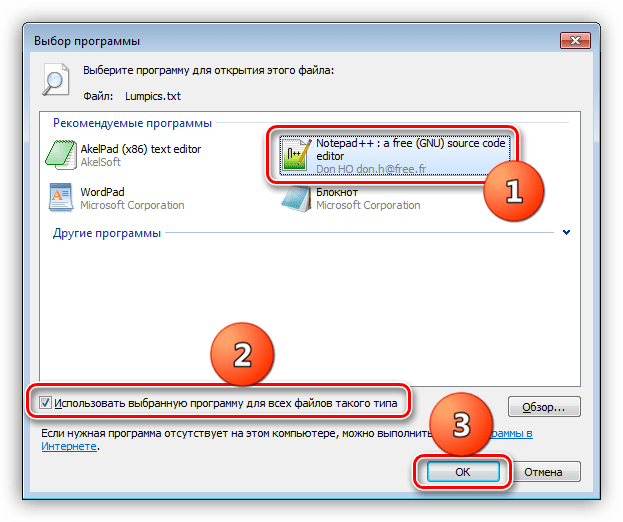 Выбор программы для открытия файла в Windows 7