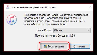 Выбор резервной копии iPhone в iTunes