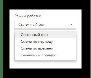 Выбор режима работы смены фона в конструкторе обложки DyCover