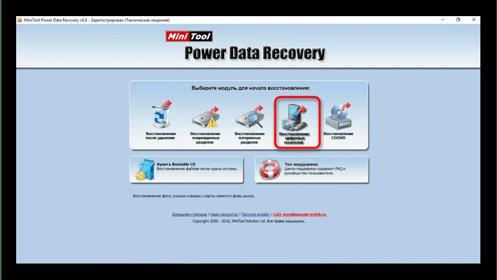Выбор типа носителя в MiniTool Power Data Recovery для решения проблемы с RAW