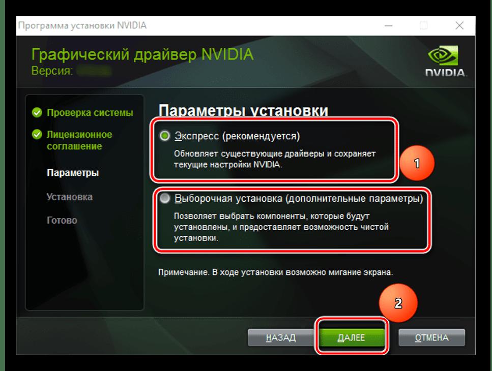 Выбор типа установки драйвера NVIDIA