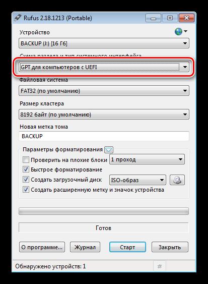 Выбор типа загрузочной флешки в программе Rufus