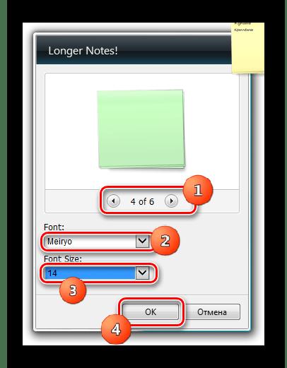 Выбор цвета оформления интерфейса типа и размера шрифта в окошке настроек гаджета стикеров Longer Notes на Рабочем столе в Windows 7
