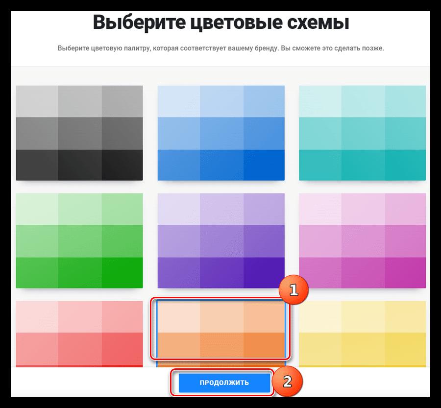 Выбор цветовой схемы логотипа на сервисе Turbologo