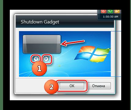 Выбор варианта оформления интерфейса в настройках гаджета Shutdown в Windows 7