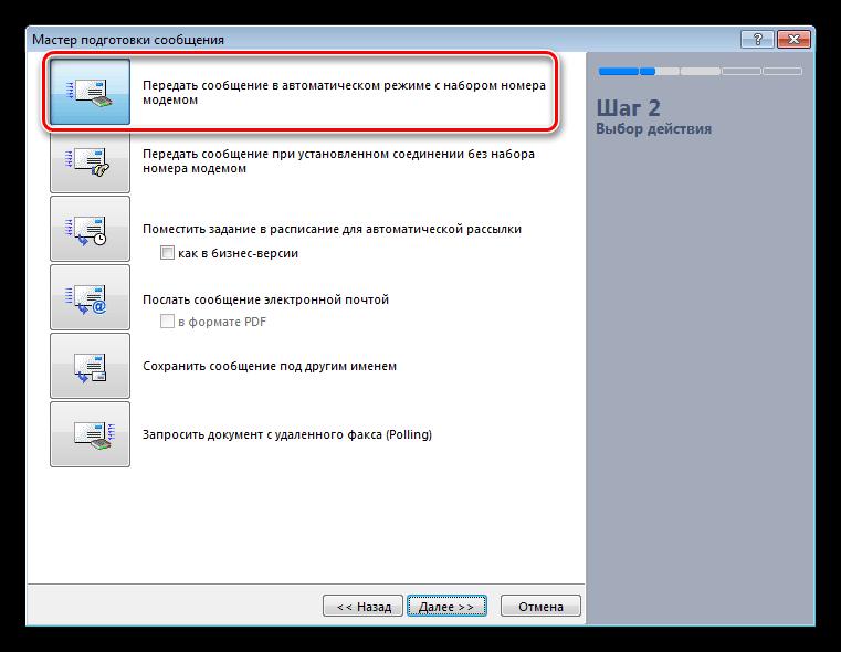 Выбор варианта отправки факса в программе VentaFax