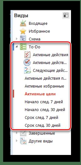 Выбор вида области MyLifeOrganized