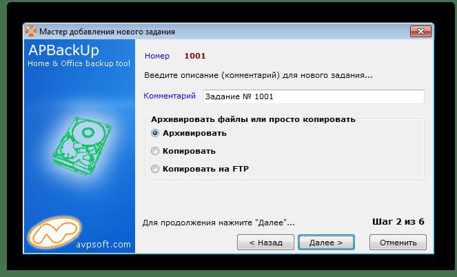 Выбор задания для создания APBackUp