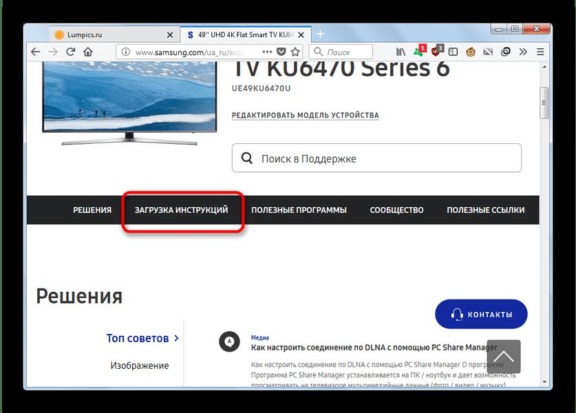 Выбрать Загрузки инструкций для скачивания прошивок телевизора Samsung для обновления с флешки