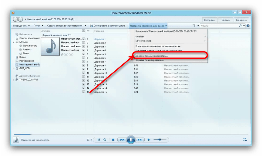 Выбрать дополнительные параметры копирования файлов с аудиодиска в Windows Media Player