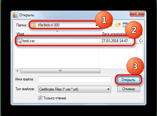 Выбрать флешку и файл сертификата для установки в КриптоПро