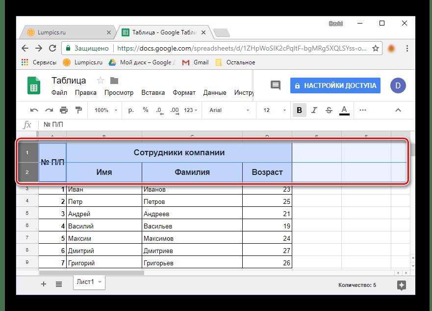 Выделенный диапазон строчек в Google Таблице