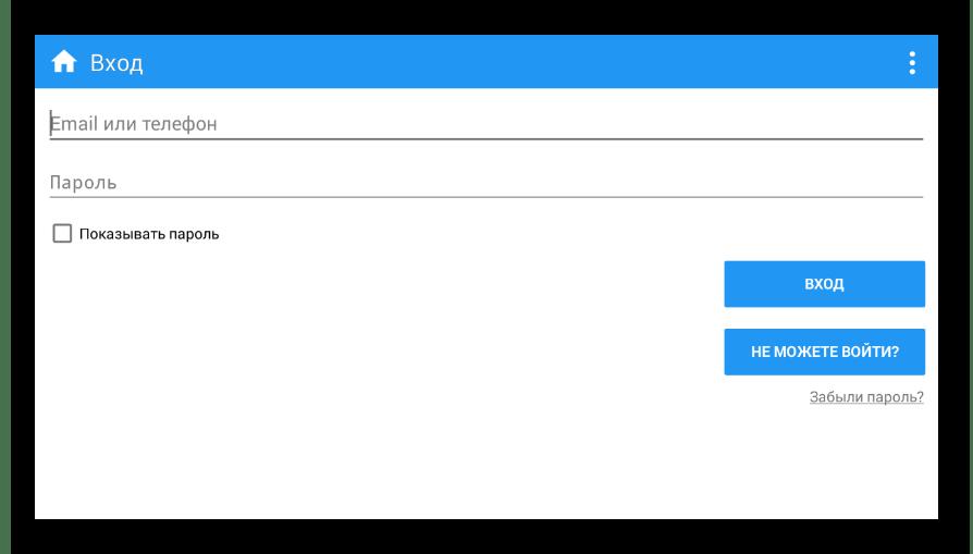Выполнение стандартной авторизации через ВК в Kate Mobile