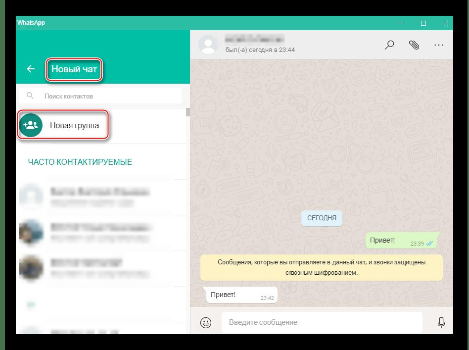 WhatsApp для Виндовс Создание группового чата