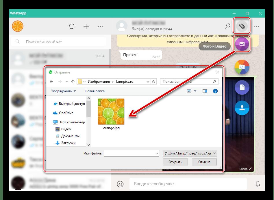 WhatsApp для Виндовс передача файлов различных типов