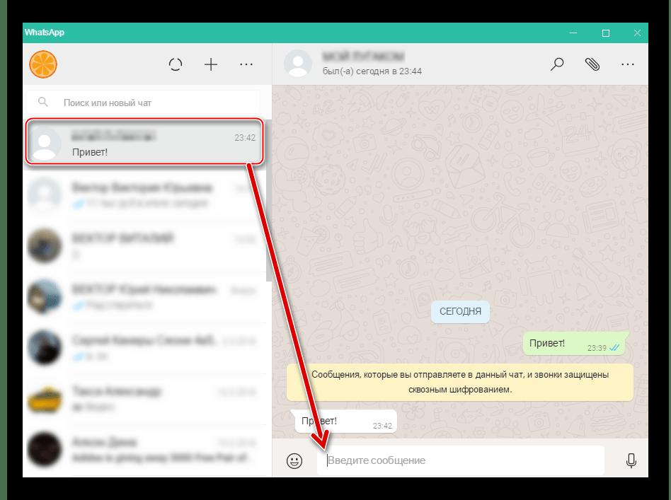 WhatsApp для Windows окно переписки